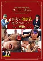 真実の催眠術 完全マニュアル Vol.5