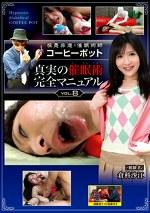真実の催眠術 完全マニュアル Vol.8