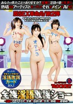 脱SEX革命AV第2弾 全裸淫語歌謡ショー ~5組のアーティストが全裸で淫語の歌を生声で熱唱する歌番組~