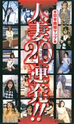 日本奥様マップ 人妻20連発!!