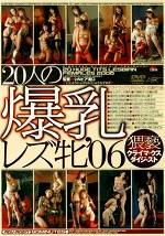 20人の爆乳レズ牝 '06