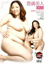 巨乳×巨尻 豊満美人DX-6