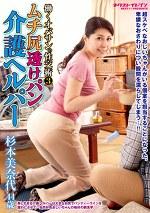 働くオバサンの性交術3 ムチ尻透けパン介護ヘルパー 杉本美奈代 44歳