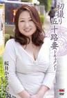 初撮り五十路妻ドキュメント 桜井かをる