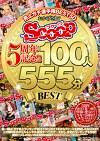 おかげさまでSCOOP5周年記念!!売上ガチ選手権 BEST50 100人555分BEST