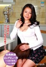 近親相姦 母と息子の肉欲交尾 引退決定!ありがとう友田真希スペシャル