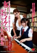 ロリコン過ぎるレズピアノ講師に媚薬を飲まされ女でしかイケない身体にさせられた○学生