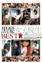 黒髪女子校生BEST2