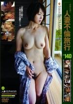 密着生撮り 人妻不倫旅行 #140