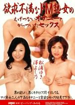 欲求不満なドM熟女のえげつないオナニーとがっついたセックス 松浦ゆき 澤よし乃
