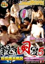 親子風呂5 巨乳露天風呂で家族の親睦深めませんか?