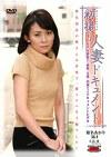 初撮り人妻ドキュメント 菊名あかり 36歳