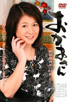 おかあさん 松本佳代子 43歳