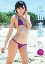 She Loves You 保田真愛