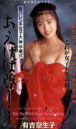 聖ハレンチ女子大(秘)卒業式 あおげば尊し・・・ 有吉奈生子