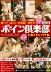 ボイン倶楽部 ぷるんぷるん 生ハメ inミズーリ 巨乳モデルクラブ編  vol.6