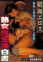 昭和エロス 熟女性生活白書