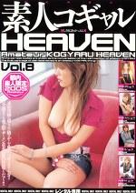 素人コギャルHEAVEN vol.8