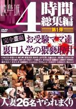 お受験ママ達 裏口入学の猥褻取引 4時間総集編 第1弾