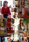 本気(マジ)口説き 人妻編 34 ナンパ・連れ込み・SEX盗撮・無断で投稿