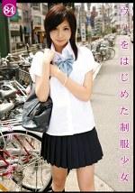 ウリをはじめた制服少女 84 立川ウリ少女