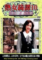 熟女綺譚10 ~大阪の艶熟テクニックの人妻