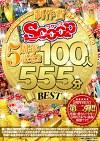 おかげさまでSCOOP5周年記念!!SCOOPはこの作品に金をかけた!制作費ガチ選手権 BEST50 100人555分BEST