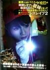 業界一のレズタチでド変態の神崎レオナと飯島くららが鍵師となって一人暮らしの女性宅に不法侵入!狙った女は必ずレズレイプ 2