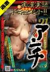 クラシックシリーズ アンチ21人痴漢 Vol.4