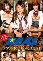 レアル女子校生BEST