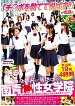「チンポを勃てて悦ばす!!」が校訓の憧れの都内一等地にある南青○性女学院