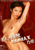 美しき淫獣CLIMAX 乃亜