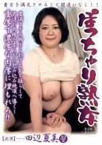 ぽっちゃり熟女 田辺夏美