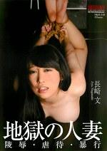 地獄の人妻 陵辱・虐待・暴行 長崎文