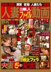 月刊素人 人妻ファイル動画 Vol.1