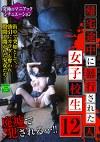帰宅途中に暴行された女子校生12人 廃墟で犯される・・・!!