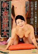 新・還暦熟女 松岡貴美子60歳