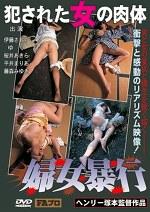 犯された女の肉体 婦女暴行