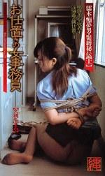 濡木痴夢男・緊縛秘伝【十一】 お仕置きの女事務員 久利生まや