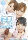 N(ナース)-1グランプリ2010 こんな病院に入院したい!!アナタが決める1億2000万人の『僕だけの白衣の天使』選手権