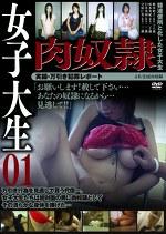 実録・万引き犯罪レポート 肉奴隷女子大生 01