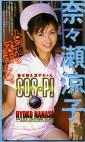 COS-P!3 奈々瀬涼子