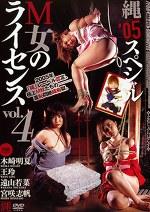 縄'05スペシャル M女のライセンスvol.4