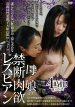 母と娘の禁断肉欲レズビアン 4時間!8ストーリー!