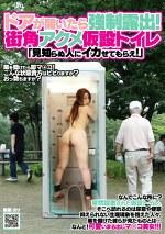 ドアが開いたら強制露出!街角アクメ仮設トイレ 「見知らぬ人にイカせてもらえ!」