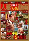月刊素人 人妻ファイル動画 Vol.2
