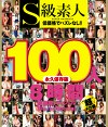 S級素人100人 8時間 超豪華スペシャル part1