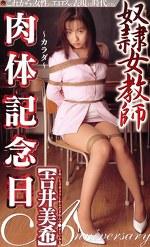 奴隷女教師 肉体~カラダ~記念日 吉井美希