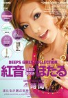 DEEPS GIRLS COLLECTION 紅音ほたる4時間