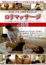 スクエアエンタテインメント ロリマッサージ4時間